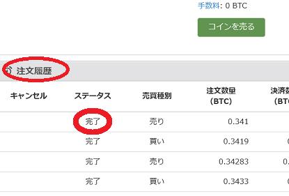 ビットフライヤー注文履歴.png